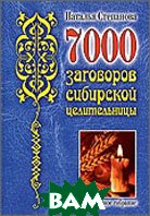 7000 заговоров сибирской целительницы  Степанова Н. И. купить