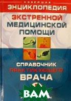 Новейшая энциклопедия экстренной медицинской помощи. Справочник практикующего врача   купить