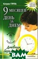 9 месяцев: день за днем. Дневник беременности. Серия `Женская мудрость`  Гурла К. купить