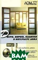 Двери, ворота, калитки в интерьере дома  Ясин О. купить