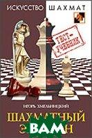 Шахматный экзамен. Тест-учебник. Серия `Искусство шахмат`  Хмельницкий И. купить