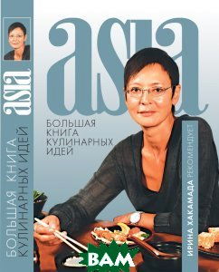 Asia. Большая книга кулинарных идей / Grundkochbuch der asiatischen Kuche   купить