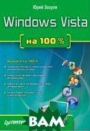 Windows Vista на 100 %  Зозуля Ю. Н. купить