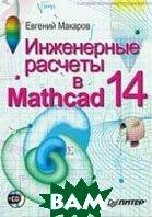 Инженерные расчеты в Mathcad 14 (+CD)  Макаров Е. Г. купить