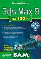 3ds Max 9 �� 100% (+DVD) 