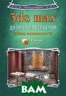 Дизайн интерьеров в 3ds Max. Новые возможности (+ DVD-ROM)  Рябцев Д. В. купить