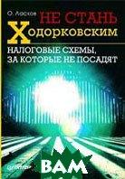 Не стань Ходорковским. Налоговые схемы, за которые не посадят  О. Ласков купить
