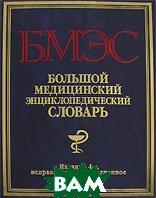 Большой медицинский энциклопедический словарь. 4-е издание, исправленное и дополненное.   купить