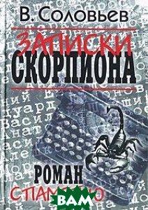 Записки скорпиона. Роман с памятью  Соловьев В. купить