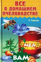Все о домашнем пчеловодстве  Е. Тарасов купить