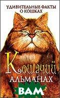 Кошачий альманах. Удивительные факты о кошках  Крайер М. купить