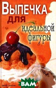 Выпечка для идеальной фигуры  С. О. Ермакова  купить