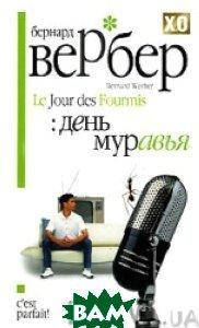 День муравья. Серия `XO premium` / Le Jour des Fourmis  Бернард Вербер / Bernard Werber купить