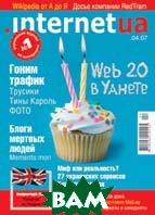 Журнал `InternetUA`. Выпуск №4, 2007   купить