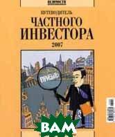 Путеводитель частного инвестора 2007   купить