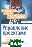 Управление проектами: ускоренный курс по программе MBA / The Fast Forward MBA in Project Management, 2nd Edition   Эрик Верзух / Eric Verzuh  купить
