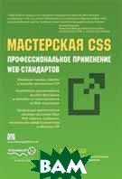 ���������� CSS: ���������������� ���������� Web-���������� / CSS Mastery: Advanced Web Standards Solutions   ���� ����, ������� ����, ������ �������� / Andy Budd, Cameron Moll, Simon Collison  ������