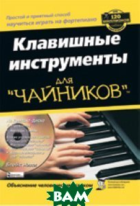 Клавишные инструменты для `чайников`  / Piano For Dummies   Блейк Нили / Blake Neely  купить