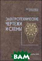 Электротехнические чертежи и схемы. 2 издание  Кузьмина Е.Г., Александров К.К.  купить