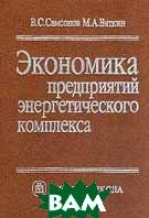 Экономика предприятий энергетического комплекса. 2-е издание  Самсонов В.С., Вяткин М. купить