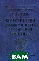 Природоресурсные платежи: Комментарий законодательства и судебная практика  Ялбулганов А.А. купить
