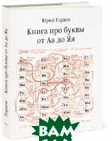 Книга про буквы от Аа до Яя  Юрий Гордон купить