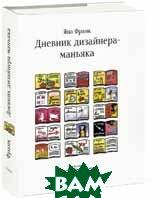 Дневник дизайнера-маньяка  Яна Франк купить