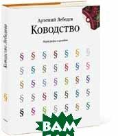 Ководство  Артемий Лебедев купить