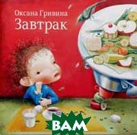 Завтрак  Оксана Гривина купить