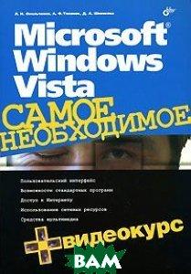 Microsoft Windows Vista. Самое необходимое   Омельченко Л., Тихонов А., Шевякова Д.  купить