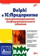 Delphi и 1С:Предприятие. Программирование информационного обмена   Попов С.  купить