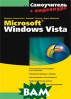 Самоучитель Microsoft Windows Vista   Омельченко Л., Тихонов А., Шевякова Д. купить