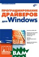 Программирование драйверов для Windows   Комиссарова В.  купить
