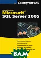 ����������� Mi�rosoft SQL Server 2005   ��������� �.  ������