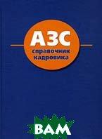 АЗС. Справочник кадровика. 2-е издание  Владислав Волгин купить