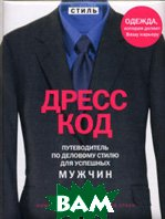 �����-���. ������������ �� �������� ����� ��� �������� ������ / Dress Smart Men: Wardrobes That Win in the New Workplace  ����� �.��. / Kim Johnson Gross ������