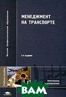 Менеджмент на транспорте. 4-е издание  Громов Н.Н. купить
