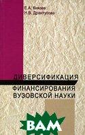 Диверсификация финансирования  вузовской науки  Е. А. Князев, Н. В. Дрантусова купить