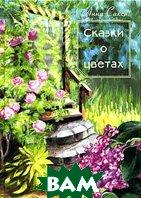 Сказки о цветах  Саксе А. купить