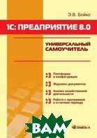 1С: Предприятие 8.0: Универсальный самоучитель. 2-е издание  Бойко Э.В. купить
