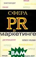 Сфера PR в маркетинге  И. М. Синяева, В. М. Маслова, В. В. Синяев купить