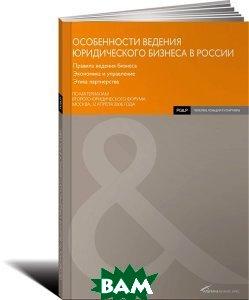 Особенности ведения юридического бизнеса в России   купить