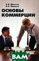 Основы коммерции  Э. В. Минько, А. Э. Минько купить