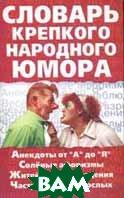 Словарь крепкого народного юмора  Кронн А. купить