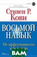 Восьмой навык: От эффективности к величию  Стивен Р. Кови / Steven Covey  купить