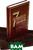 Семь навыков высокоэффективных людей (подарочное издание)  Стивен Р. Кови  купить