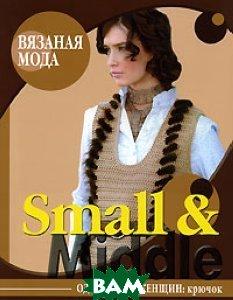 Small & Middle. Одежда для женщин. Крючок. Серия `Вязаная мода`   купить