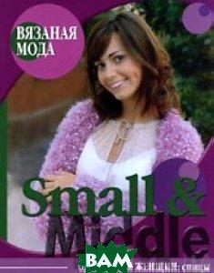 Small & Middle. Одежда для женщин. Спицы. Серия `Вязаная мода`   купить