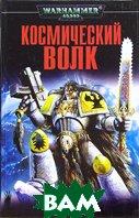 Космический волк: Роман  Кинг У. купить