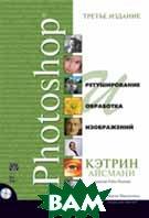 Ретуширование и обработка изображений в Photoshop, 3-издание  Кэтрин Айсманн купить